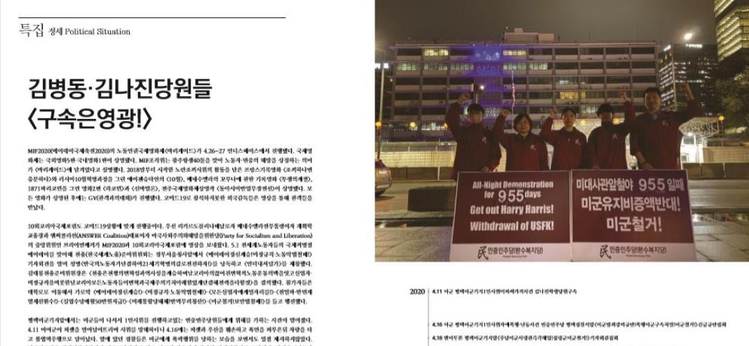 [항쟁의기관차6 – 바이러스] 김병동·김나진당원들 <구속은영광!>