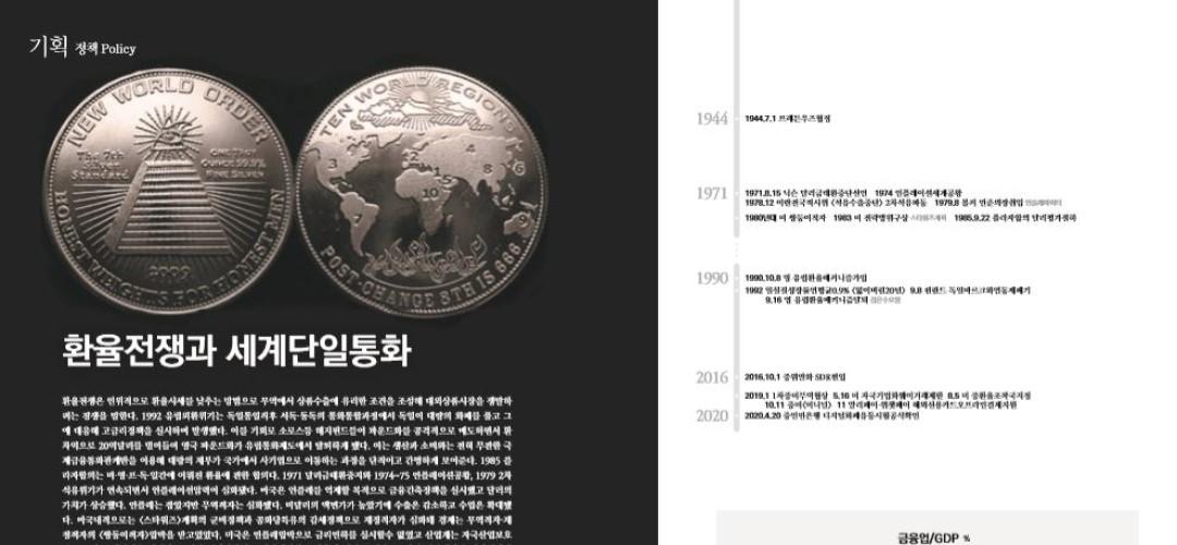 [항쟁의기관차6 – 바이러스] 환율전쟁과 세계단일통화
