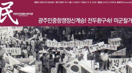 민중민주당신문 民76호 <광주민중항쟁정신계승! 전두환구속! 미군철거!> 발행