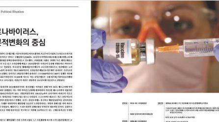 [항쟁의기관차6 – 바이러스] 코로나바이러스, 근본적변화의 중심
