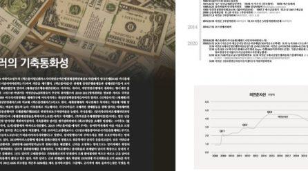 [항쟁의기관차6 – 바이러스] 달러의 기축통화성