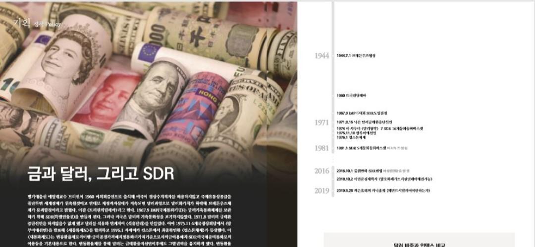 [항쟁의기관차6 – 바이러스] 금과 달러, 그리고 SDR