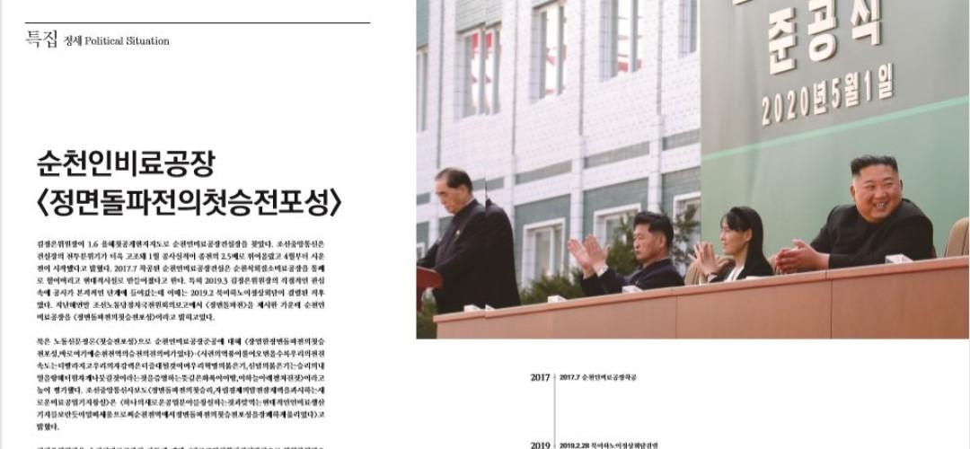 [항쟁의기관차6 – 바이러스] 순천인비료공장 <정면돌파전의첫승전포성>