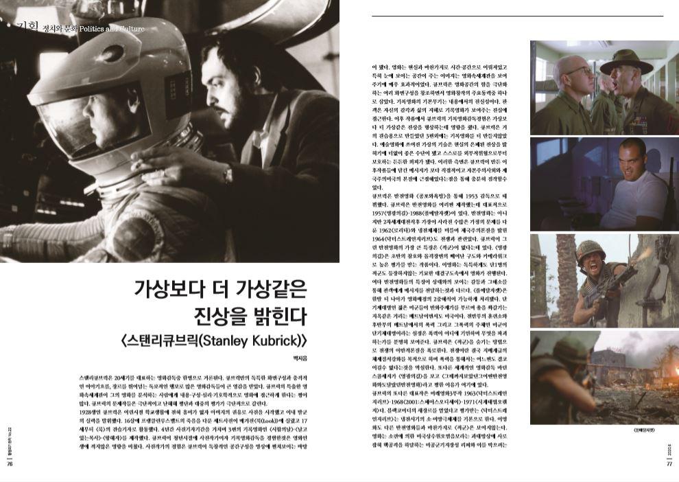 [항쟁의기관차6 – 바이러스] 가상보다 더 가상같은 진상을 밝힌다 <스탠리큐브릭(Stanley Kubrick)>