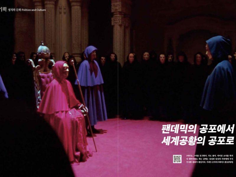 [항쟁의기관차6 – 바이러스] 팬데믹의 공포에서 세계공황의 공포로