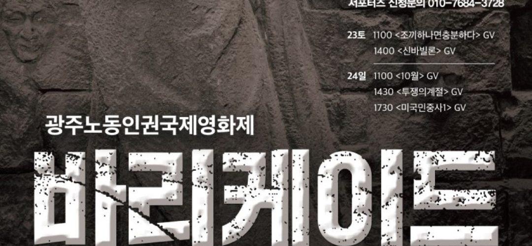 [MIF광주40] 광주노동인권국제영화제 홍보전단이 나왔다.