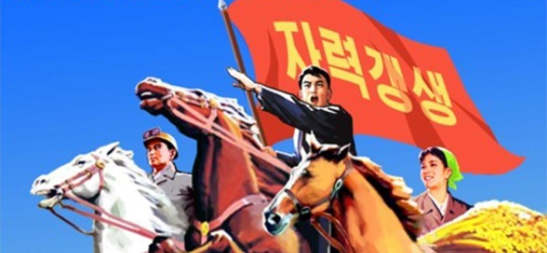 [노동신문] 사회주의건설의 전략적목표