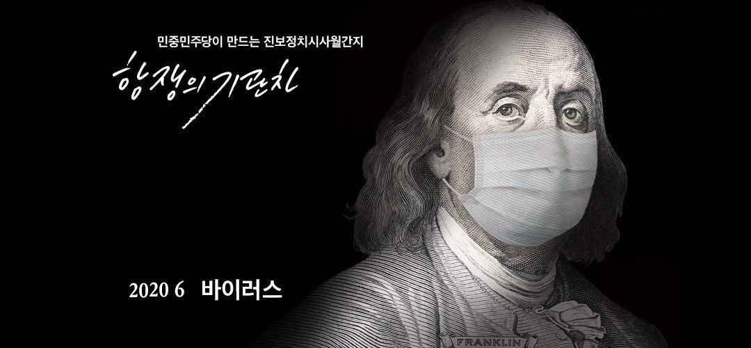 <항쟁의기관차>6월호 <바이러스>발행!
