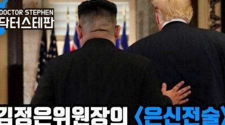 코리아포커스 <닥터스테판> 유튜브시작 .. 첫방송으로 김정은위원장 <은신전술> 분석