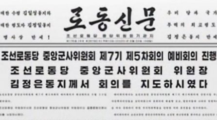 김정은위원장, 당중앙군사위원회 예비회의진행 .. 대남군사행동계획 보류