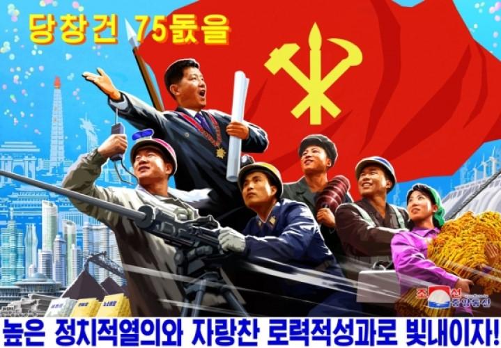 [노동신문] 정론 10월의 경축광장을 향하여!