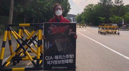 민중민주당 <프락치공작 책임자처벌!>·<반민주보수대·정보견찰해체!> .. 정보원해체·견찰개혁시위 3일째