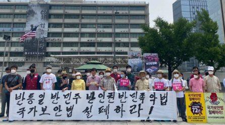 민중민주당, 미대사관앞 국보법철폐긴급행동13차집회 참여