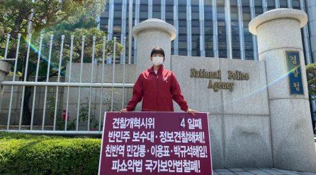 민중민주당 <프락치공작 책임자처벌!>·<반민주보수대·정보견찰해체!> .. 정보원해체·견찰개혁시위 4일째