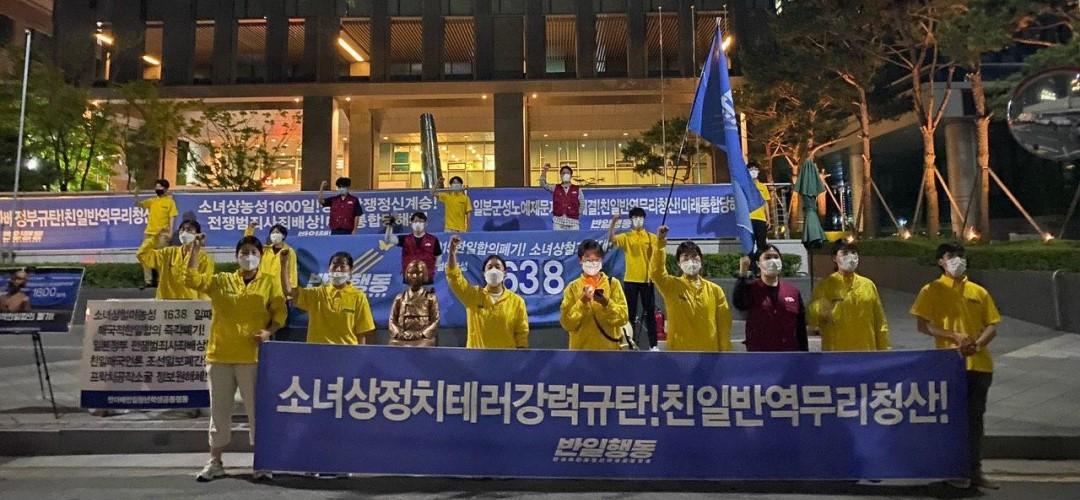 반일행동 <친일극우소녀상집회강력규탄!> 소녀상연좌농성 선포식