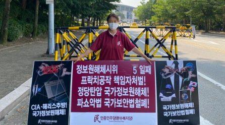 민중민주당 <프락치공작 책임자처벌!>·<반민주보수대·정보견찰해체!> .. 정보원해체·견찰개혁시위 5일째