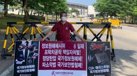 민중민주당 <프락치공작 책임자처벌!>·<반민주보수대·정보견찰해체!> .. 정보원해체·견찰개혁시위 6일째