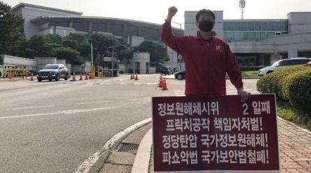민중민주당 <프락치공작 책임자처벌!>·<반민주보수대·정보견찰해체!> .. 정보원해체·견찰개혁시위 2일째