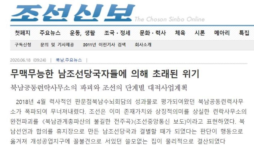 [조선신보] 무맥무능한 남조선당국자들에 의해 초래된 위기