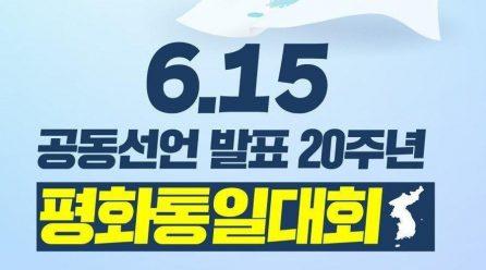 민중민주당 <6.15공동선언발표20주년 평화통일대회> 참여