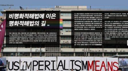 [항쟁의기관차7 – 광주40] 비평화적해법에 이은 평화적해법의 길