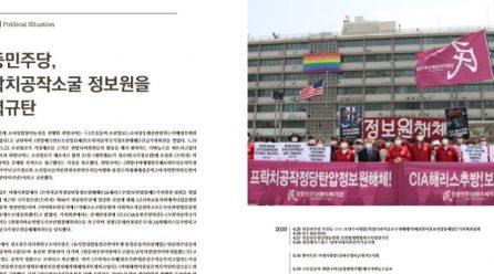 [항쟁의기관차7 – 광주40] 민중민주당, 프락치공작소굴 정보원을 강력규탄