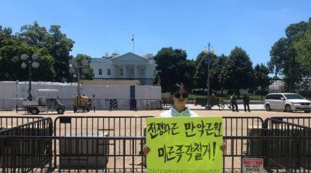 <싱가포르선언 이행않는 트럼프정부 강력 규탄!> 9차미국평화원정 104일째 … 미국평화원정시위 총1132일째