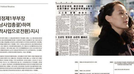 [항쟁의기관차7 – 광주40] 김여정제1부부장 <대남사업총괄>하며 <대적사업으로전환>지시