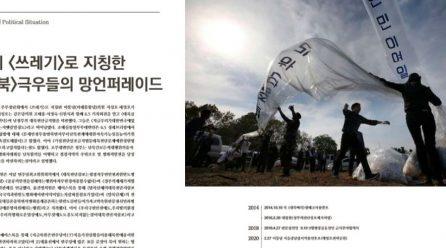 [항쟁의기관차7 – 광주40] 북이 <쓰레기>로 지칭한 <탈북>극우들의 망언퍼레이드