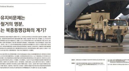 [항쟁의기관차7 – 광주40] 미군유지비문제는 미군철거의 명분, 사드는 북중동맹강화의 계기?