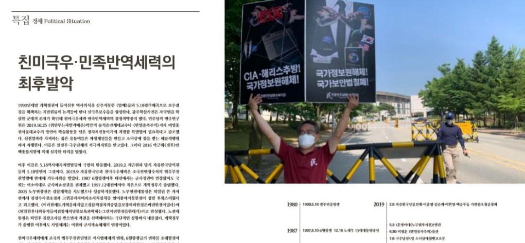 [항쟁의기관차7 – 광주40] 친미극우·민족반역세력의 최후발악