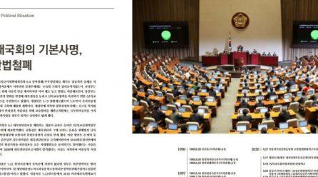 [항쟁의기관차7 – 광주40] 21대국회의 기본사명, 보안법철폐