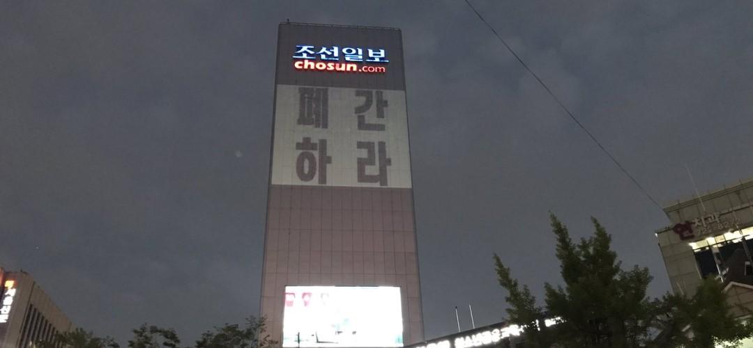 민족반역언론 조선일보의 폐간은 악폐청산의 신호탄