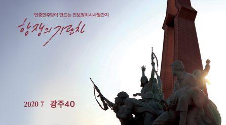 <항쟁의기관차>7월호 <광주40>발행!