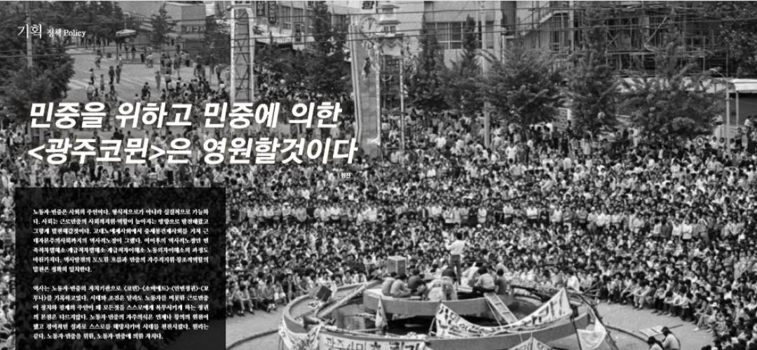 [항쟁의기관차7 – 광주40] 민중을 위하고 민중에 의한 <광주코뮌>은 영원할것이다