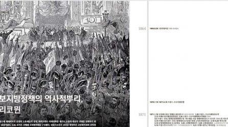 [항쟁의기관차7 – 광주40] 진보지방정책의 역사적뿌리, 파리코뮌