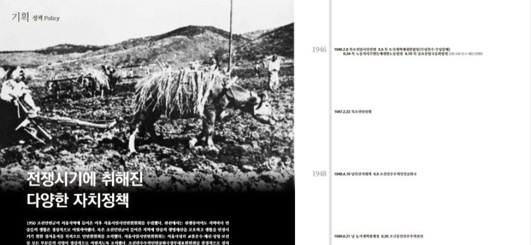 [항쟁의기관차7 – 광주40] 전쟁시기에 취해진 다양한 자치정책