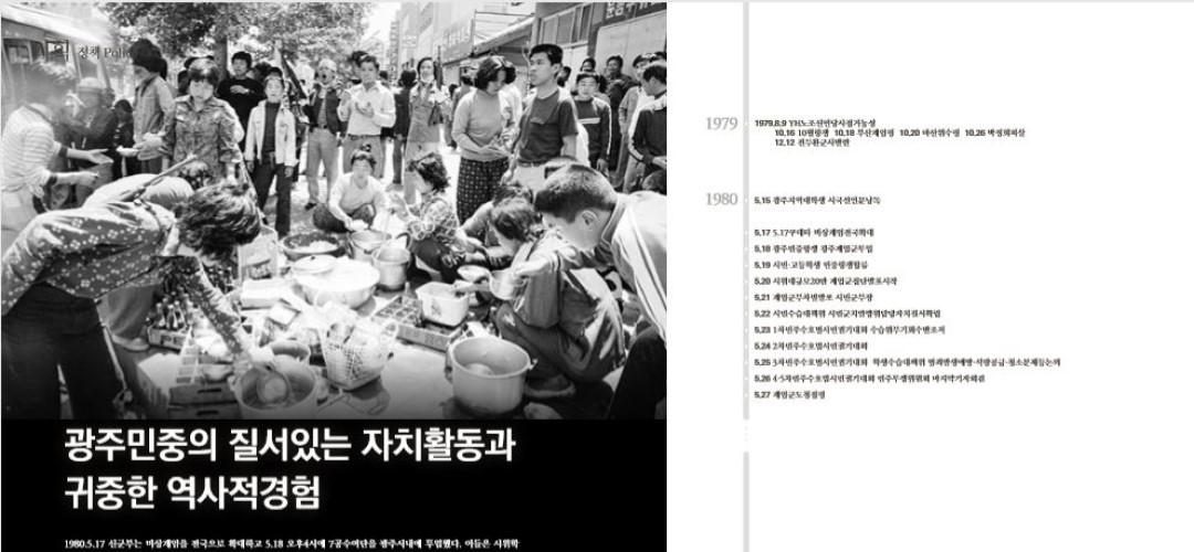 [항쟁의기관차7 – 광주40] 광주민중의 질서있는 자치활동과 귀중한 역사적경험