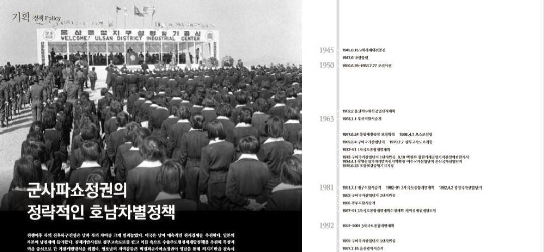 [항쟁의기관차7 – 광주40] 군사파쇼정권의 정략적인 호남차별정책