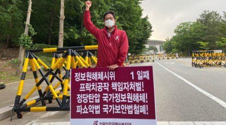 민중민주당 <프락치공작 책임자처벌!>·<반민주보수대·정보견찰해체!> .. 정보원해체·견찰개혁시위 돌입