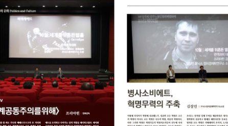 [항쟁의기관차7 – 광주40] <10월>GV <세계공동주의를위해>