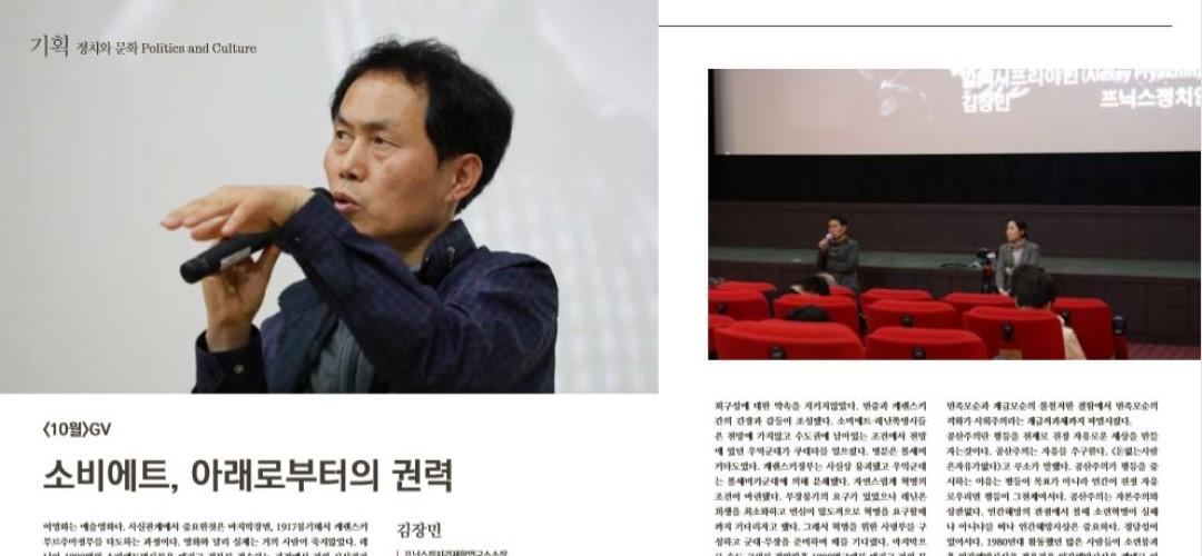 [항쟁의기관차7 – 광주40] <10월>GV 소비에트, 아래로부터의 권력