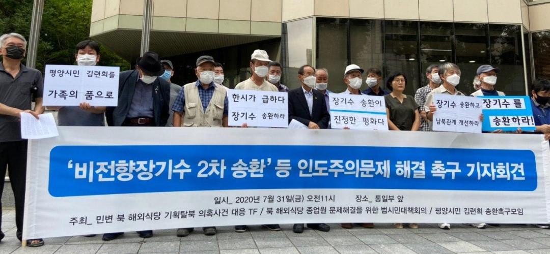 통일부앞 <<비전향장기수2차송환>·인도주의문제해결촉구> 기자회견