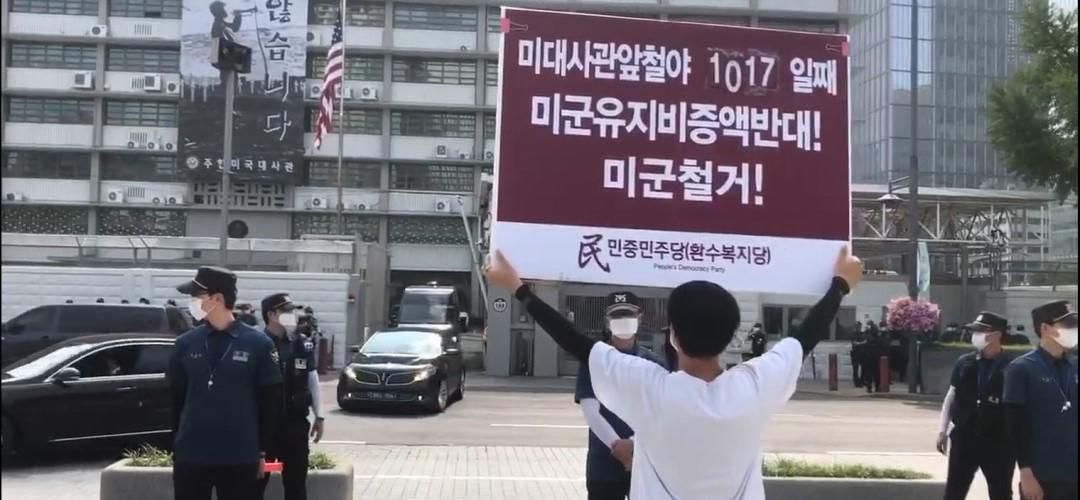 민중민주당, 미대사관나서는 비건부장관·해리스대사 향해 <미군유지비증액반대!>·<미군철거!> 촉구