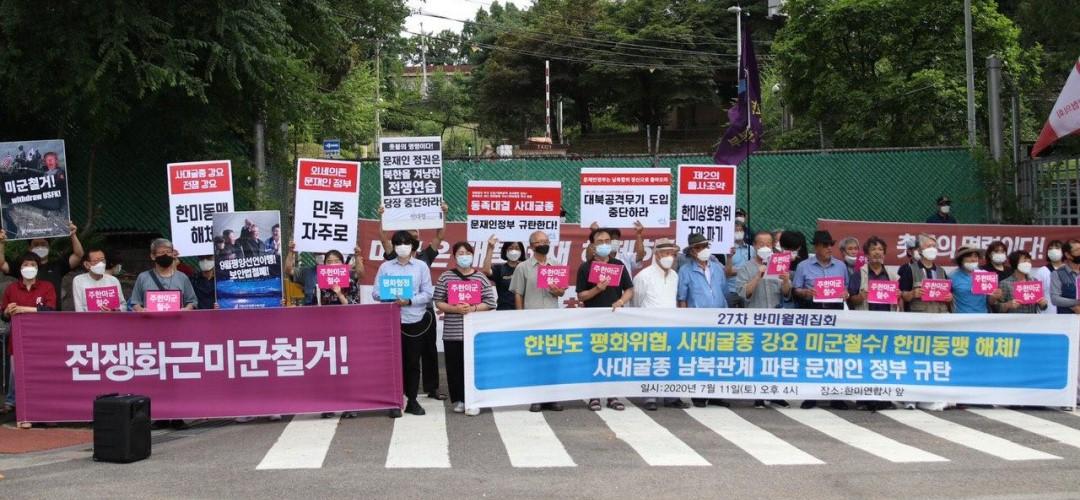민중민주당 <미군철거!> 27차반미월례집회참여
