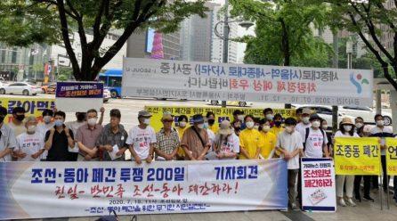 민대위 <조선·동아폐간투쟁200일>기자회견참여