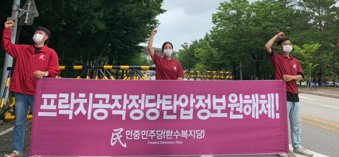 민중민주당, 정보원앞 <프락치공작정당탄압정보원해체!> 정당연설회