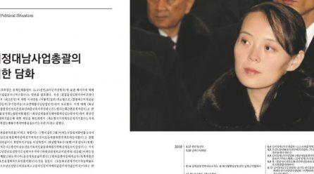 [항쟁의기관차8 – 해방] 김여정대남사업총괄의 예리한 담화
