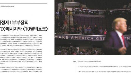 [항쟁의기관차8 – 해방] 김여정제1부부장의 <DVD>메시지와 <10월의쇼크>