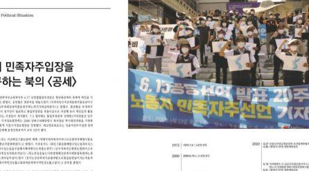 [항쟁의기관차8 – 해방] 남의 민족자주입장을 촉구하는 북의 <공세>